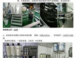 【转让】澳门网上投注官网关口一洗涤剂生产加工工厂优价转让