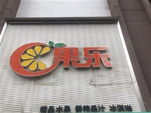 长阳四冲街C果乐水果店黄金地段门面招租