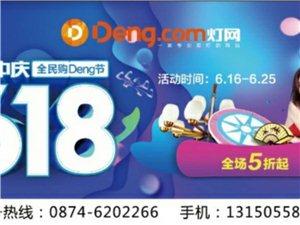 买灯-上Deng.com灯网就购了。