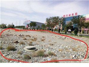现有万博manbetx客户端苹果市区7000平米空地(属商业用地)出售
