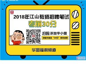 2018年江山教師招聘領區考前30分福利啦!!!