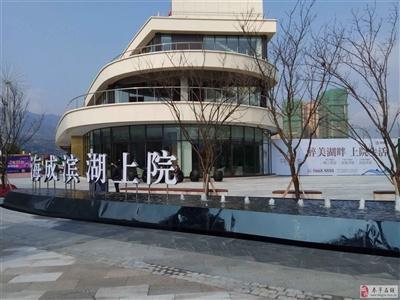 海成・滨湖上院