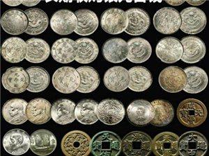 上门回收老银元,银锭,铜钱,老纸币