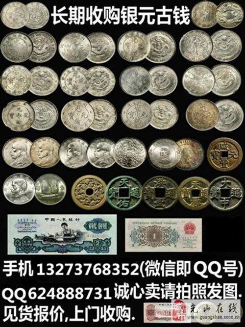 上門回收老銀元,銀錠,銅錢,老紙幣