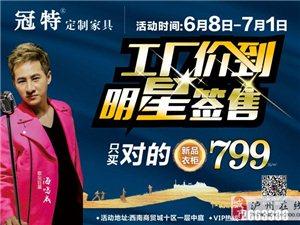 威尼斯平台登录定制衣柜-冠特携手歌坛巨星海明威举办明星签售会