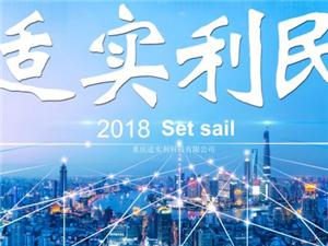 重庆适实利科技有限公司招聘分站运营商