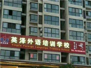 英泽外语培训学校