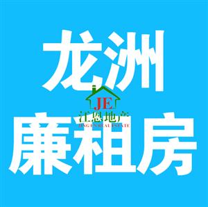 江恩儿童节特价房推荐)龙洲廉租房2室1厅1卫