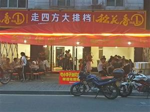 长阳走四方大排档特推出:精品卤虾