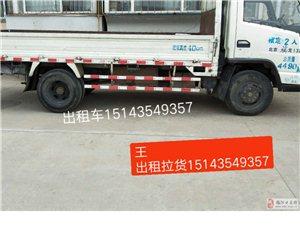 4米2半截车出租, 出租拉活,有用车的可以联系