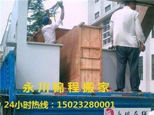 永川家庭日常保洁 新房开荒 永川锦程搬家为您服务!