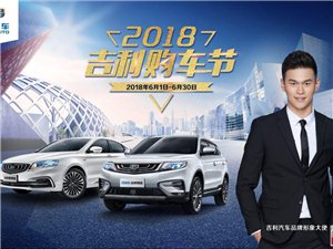 濮陽恒通2018年首屆吉利購車節 惠動全國好鬧猛