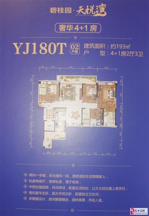 YJ180T四房两厅三卫
