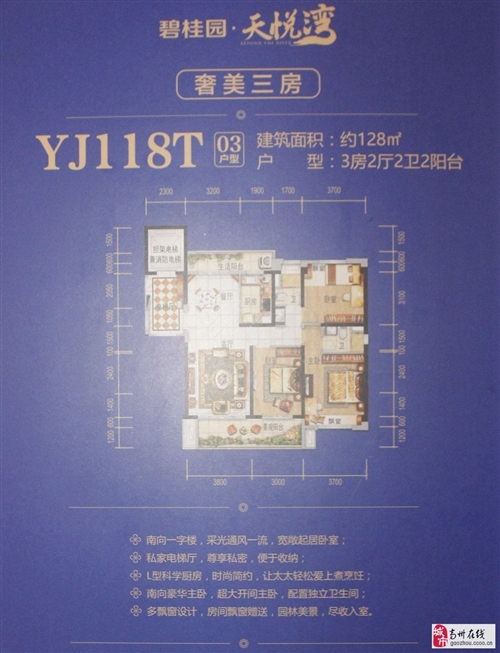 YJ118T三房两厅两卫两阳台