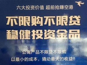 锦荣广场5.09米公寓,3.3米SOHO公寓