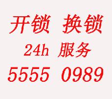 開鎖  換鎖  修鎖  55550989