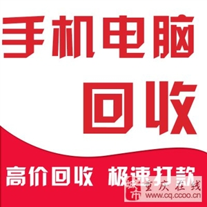 重庆二手手机哪里面回收,高价回收全系列品牌手机