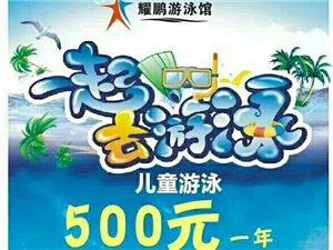 耀鹏游泳馆6月回馈活动一起去游泳