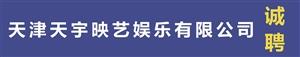天津天宇映艺娱乐有限公司
