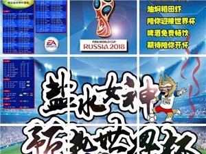 盐水女神原香碳烤,追逐狂欢世界杯!!!