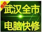 江夏周边庙山纸坊大花岭工业园电脑维修监控安装调试