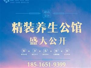 临平山北精装公寓【超山公馆】