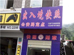 长阳周先生有一文印兼照相店转让或招合作伙伴