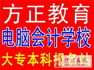 潢川会计培训,潢川会计学校,潢川电脑培训班学电脑!