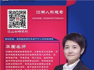 【華圖】2018年江山教師招聘面試備考指導講座等你