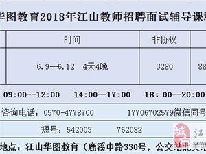 【華圖】2018江山市教師招聘面試班6.9開課啦