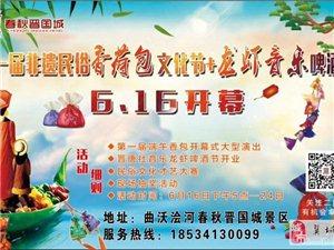 曲沃浍河晋国城景区第一届非遗民俗香荷包文化节6月16日开幕