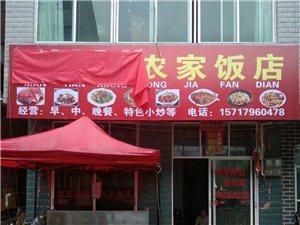 巾石满天香农家饭店开张啦,一律八折优惠!