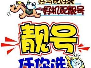 出售555588888回收济宁地区吉祥号码