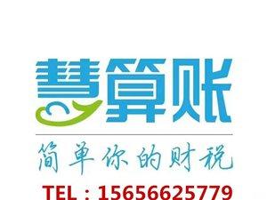 安庆财务公司|安庆代理记账|安庆注册公司|慧算账