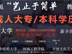 2018年河南成人高考報名,河南成人教育報名,補貼