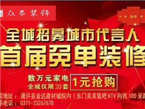 河南众泰装饰工程有限公司hg平台娱乐城|官方网站分公司