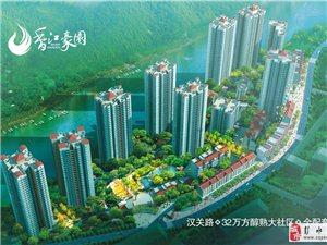 香江豪园现房正临江31.5万单价3500