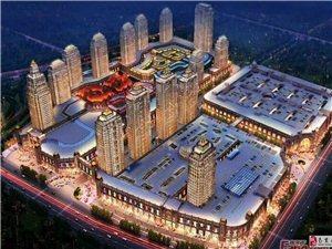 中豪国际红星美凯龙大型商业综合体,低总价,高回报