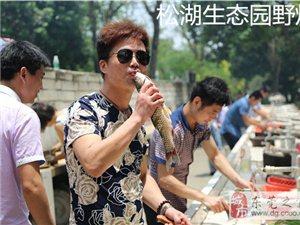 台湾松山湖農家樂松湖生態園雪花啤酒雨中團建一日游