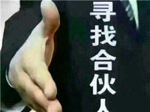 长阳覃女士现需寻求事业合作伙伴一名共同打理一家全国连锁店!