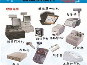 系統安裝/收銀軟件硬件/監控安裝/電腦銷售維修