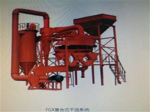 出售一套FGX型复合复合式干法选煤设备(附图、图纸