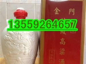 58度特级2斤装台湾金门高粱酒