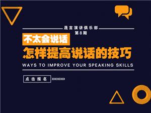 晟言演讲会第8期不太会说话,怎样提高说话技巧