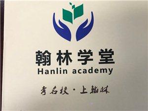 【翰林学堂】暑期古筝、书法、国画兴趣班招生
