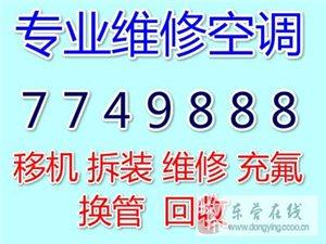 东营专业安移空调 7749888空调拆装 维修充氟