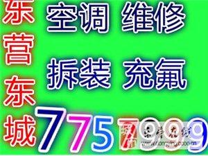 东营空调移机电话7757999空调安装 维修充氟