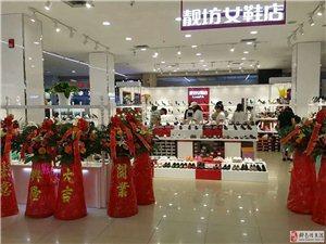 商城一楼靓坊女鞋店为美女提供高、中档皮鞋,保证质量
