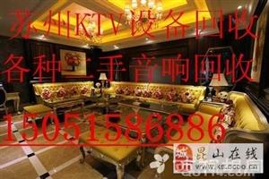 苏州KTV设备回收、昆山KTV酒店宾馆整体拆除回收