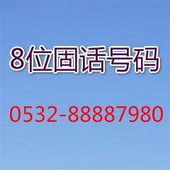 青岛8位数固话号码可以放手机用的号码